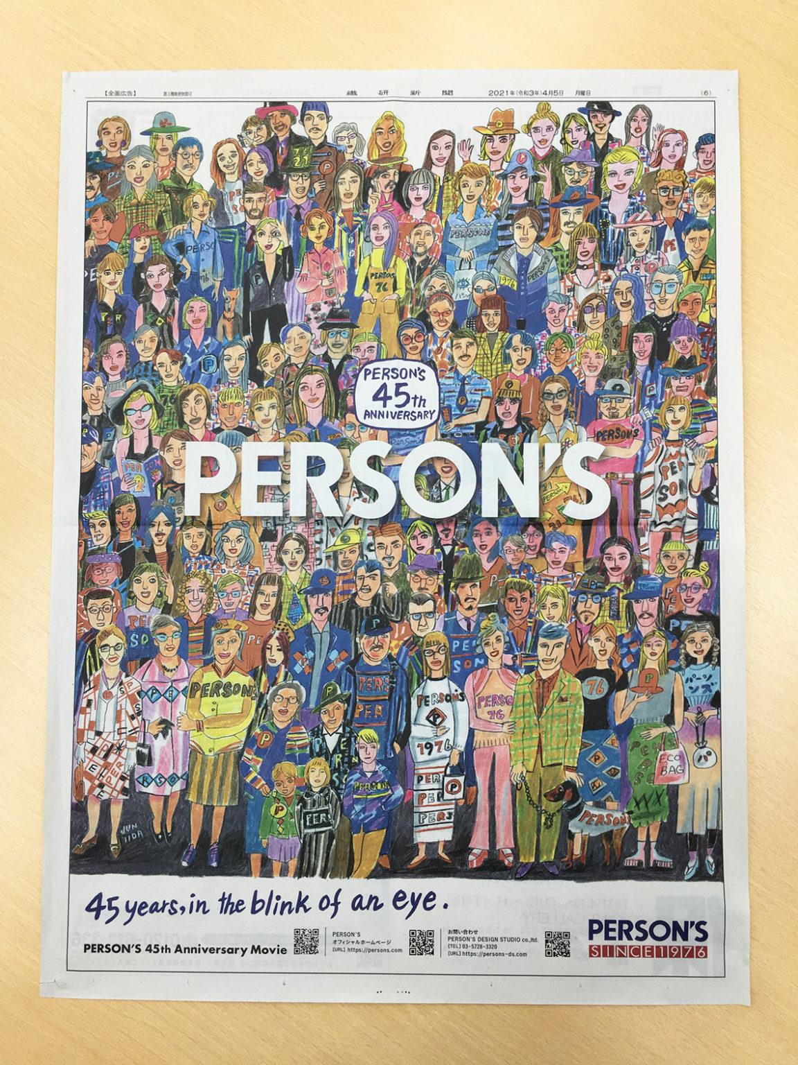 PERSON'S 公式ウェブサイト - PERSON'S パーソンズ カジュアルから ...